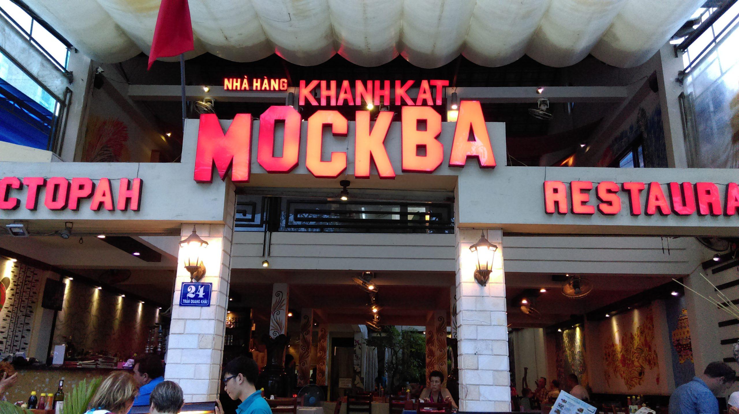 Фото русского ресторана в Нячанге