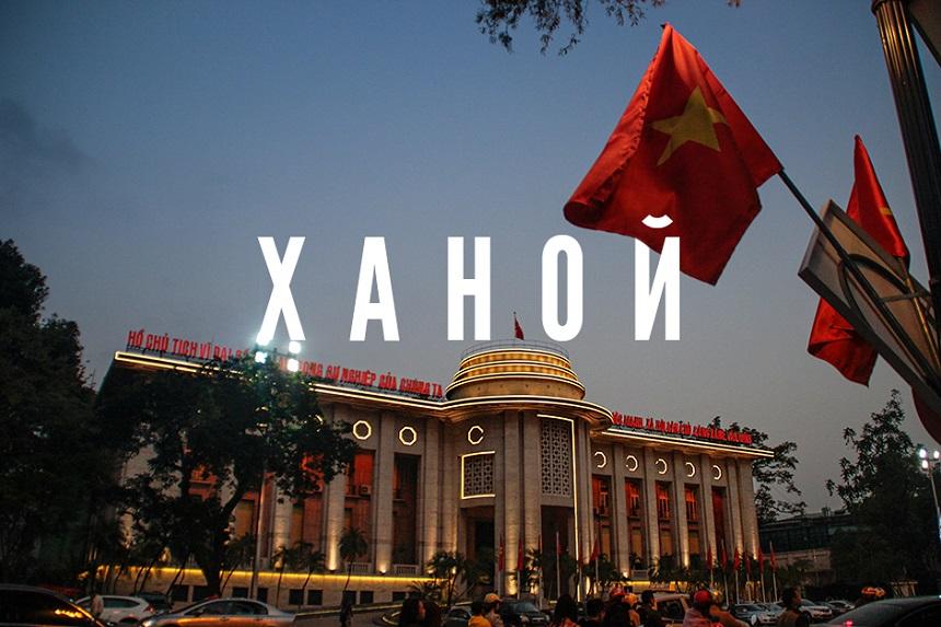 ТОП-25 лучших отелей и гостиниц Вьетнама в Ханое